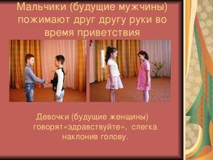 uchit_rebenka_etiketu.jpg