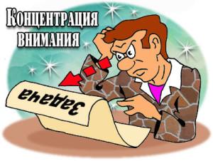 Uprazhneniya-dlya-koncentracii-vnimaniya-300x226.jpg