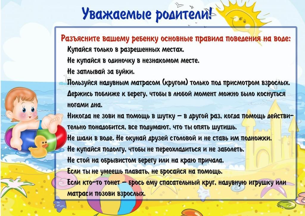 uvazhaemye-roditeli-1024x724.jpg
