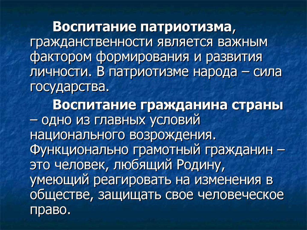 vazhnost-patrioticheskogo-vospitanija-1024x768.jpg