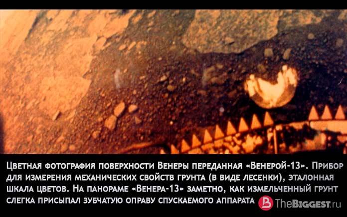 Venera-13.jpg