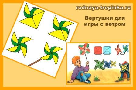 vertushki-dlya-igry-s-vetrom_11.jpg
