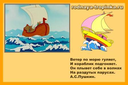 Veter-po-moryu-gulyaet_1.jpg