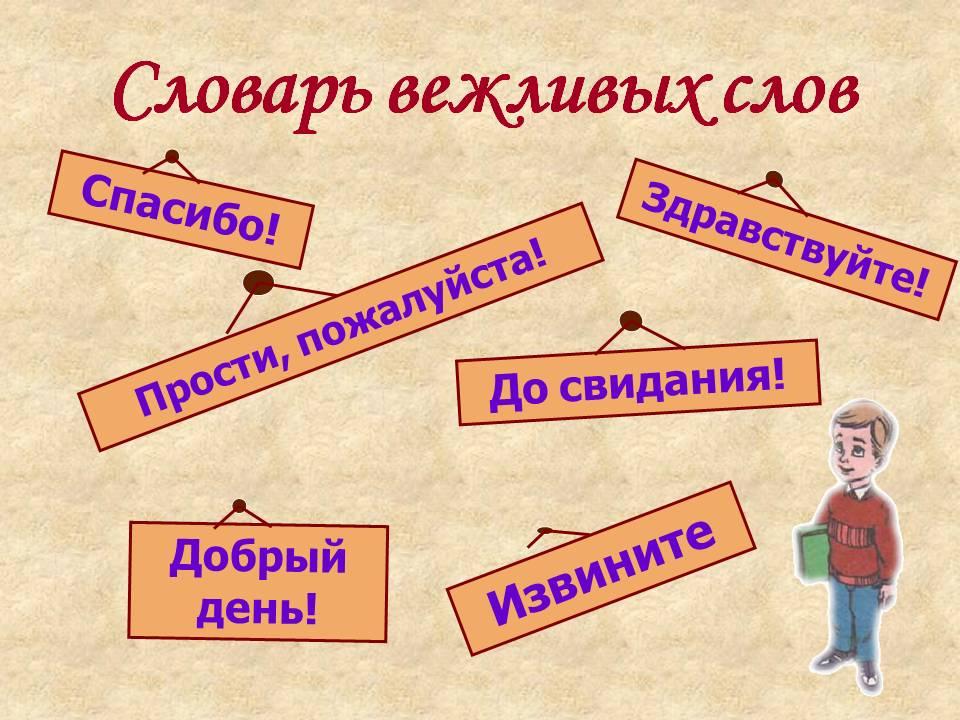 vezhlivye-slova.jpg