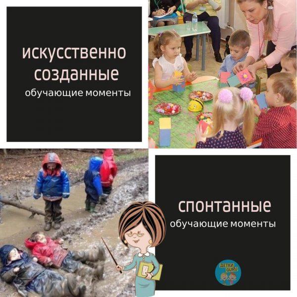vidy-obuchayuschih-momentov-600x600.jpeg