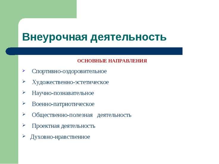 vneurochnaja-napravlenija.jpg