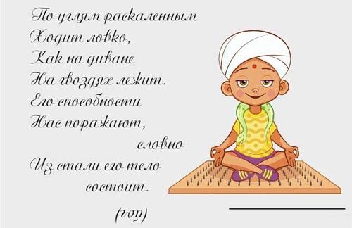 voprosy-dlya-detey-s-otvetami-16.jpg