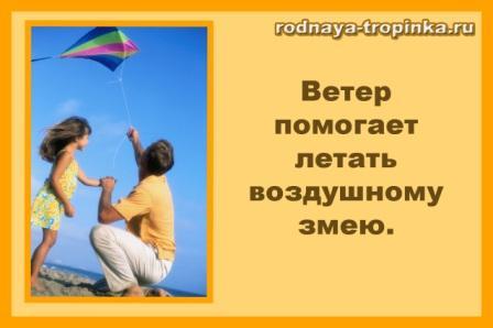 vozdushny-j-zmej_1.jpg