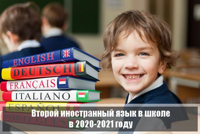 vtoroj-inostrannyj-yazyk-2020-2021.jpg