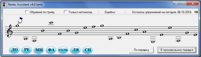 vyuchit-noty-notesassistant.jpg