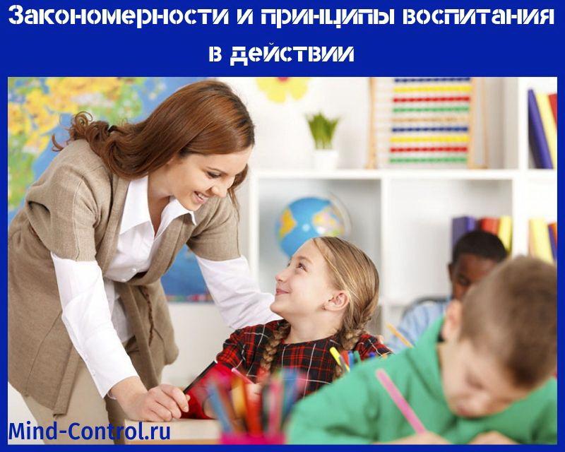 zakonomernosti-i-principy-vospitaniya-1a.jpg