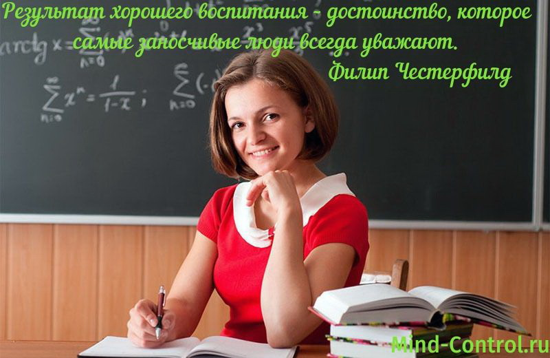 zakonomernosti-i-principy-vospitaniya-7.jpg