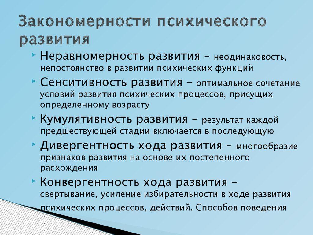 zakonomernosti-razvitija-psihiki-1024x768.jpg
