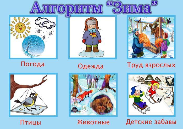 -Зиму.jpg